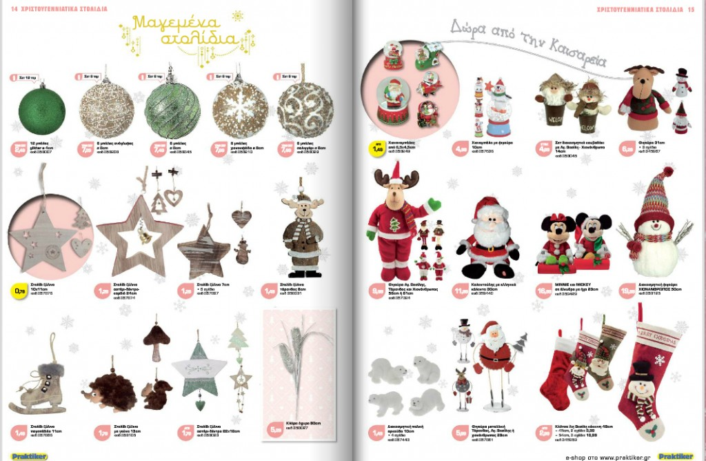 XmasCatalogue_Decoration