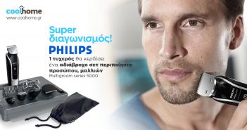 διαγωνισμός Philips
