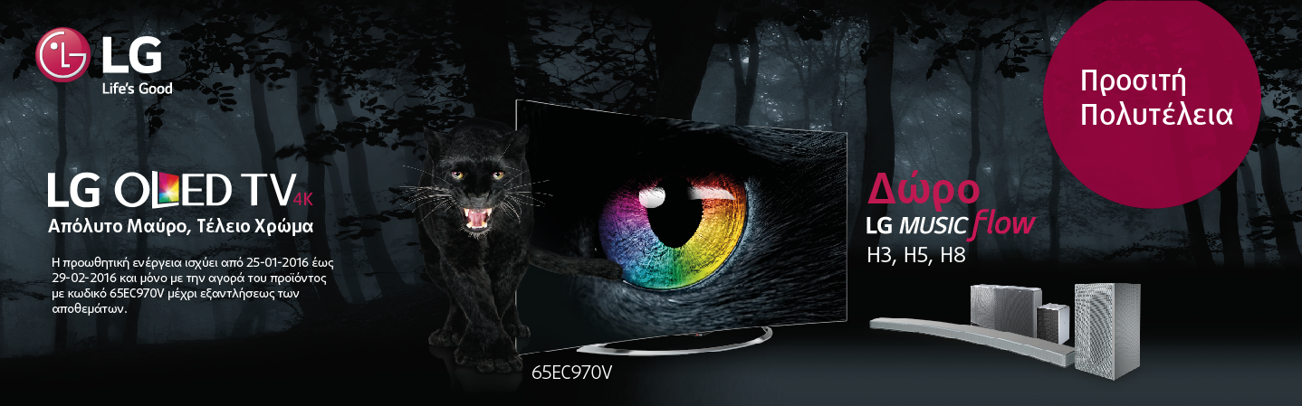 LG OLED TV & Music Flow Bundle