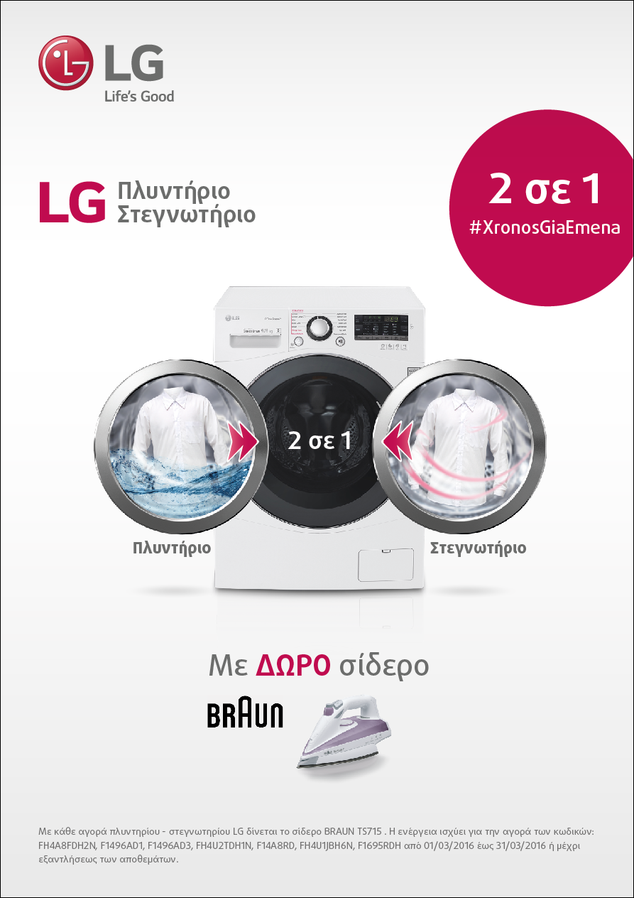 LG Washer Dryer Promotion March_1