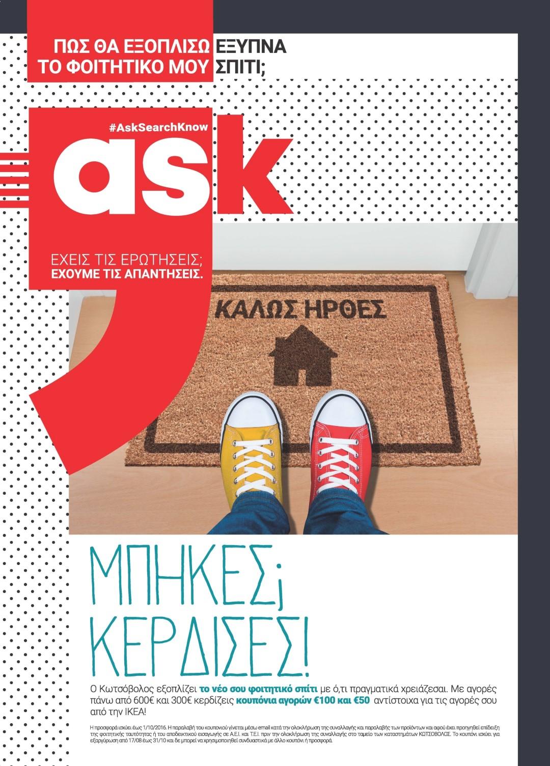 IKEA_KOTSOVOLOS (Large)