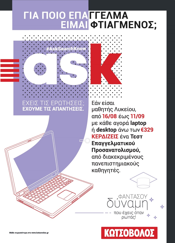 TEST-SCHOOL_KOTSOVOLOS (Large)