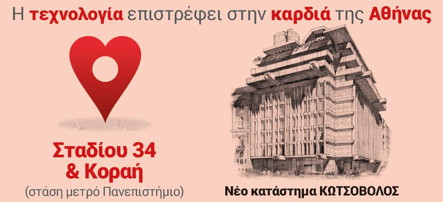 kotsovolos_stadiou-34-korai