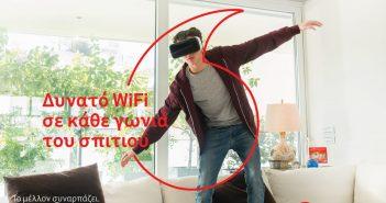 Δυνατό WiFi σε όλο το σπίτι με την υπηρεσία Vodafone Super WiFi!