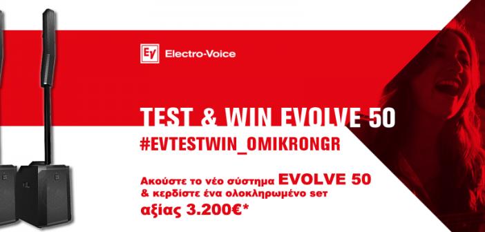 Δοκιμάστε και κερδίστε ένα πλήρες σετ ηχείων Evolve 50 της Electro-Voice από την Omikron Electronics!