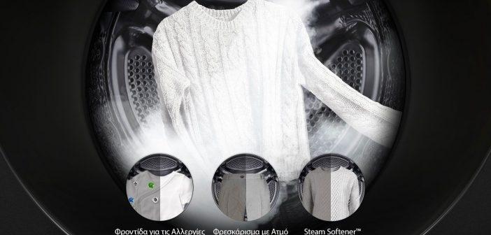Η τεχνολογία Steam της LG εξασφαλίζει βαθύ καθαρισμό για την φροντίδα των ρούχων!