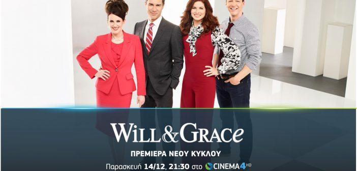 Will & Grace, πρεμιέρα για το νέο κύκλο, τον Δεκέμβριο αποκλειστικά στην COSMOTE TV!