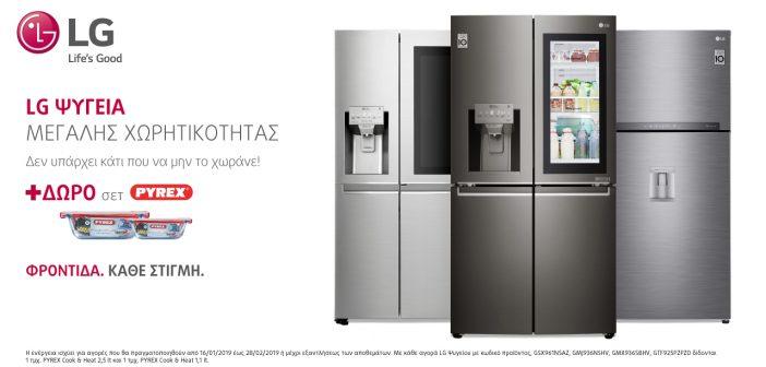 Προσφορά! Με την αγορά ενός LG ψυγείου μεγάλης χωρητικότητας, δώρο σετ Cook & Heat της Pyrex!