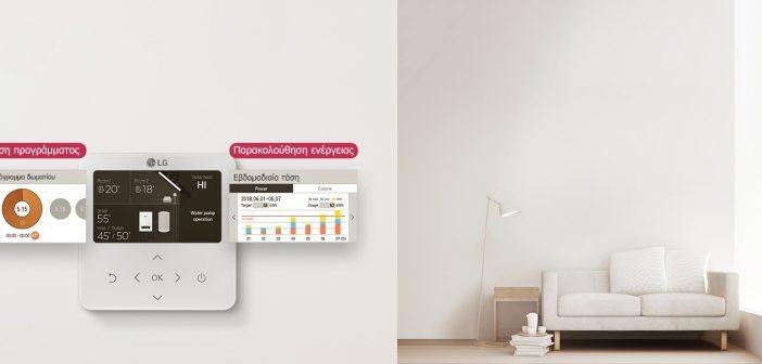 Συμβουλές από την LG για ζεστό χειμώνα και ευχάριστη ατμόσφαιρα στο σπίτι με τις αντλίες θερμότητας Therma V!