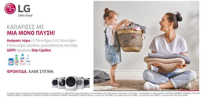 Ολοκληρωμένη λύση φροντίδας και καθαριότητας από την LG Electronics με δώρο προϊόντα απορρυπαντικών Skip και Cajoline!