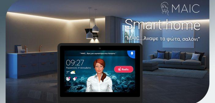 Καλωσήρθατε στο μέλλον! MLS MAIC™, η Νέα Ευρωπαϊκή Πλατφόρμα Τεχνητής Νοημοσύνης και Αναγνώρισης Φωνής!
