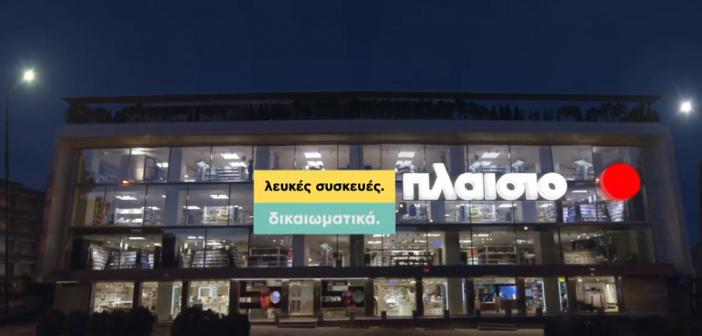 Πλαίσιο: Ξεκίνησε η διάθεση λευκών συσκευών σε επιλεγμένα καταστήματα και στο plaisio.gr!