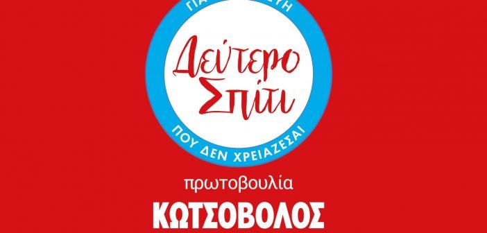 Κωτσόβολος: City Challenges… για καλό σκοπό!