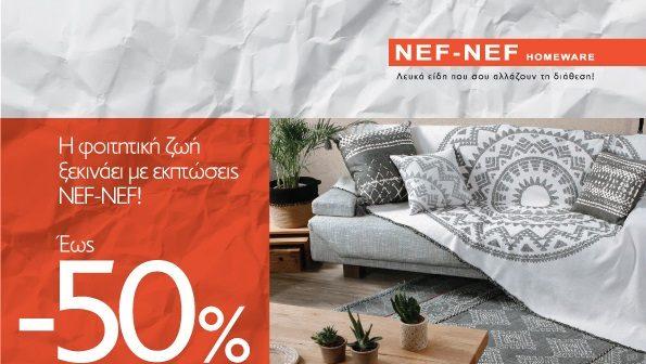 Η φοιτητική ζωή ξεκινάει με εκπτώσεις NEF-NEF έως 50%!
