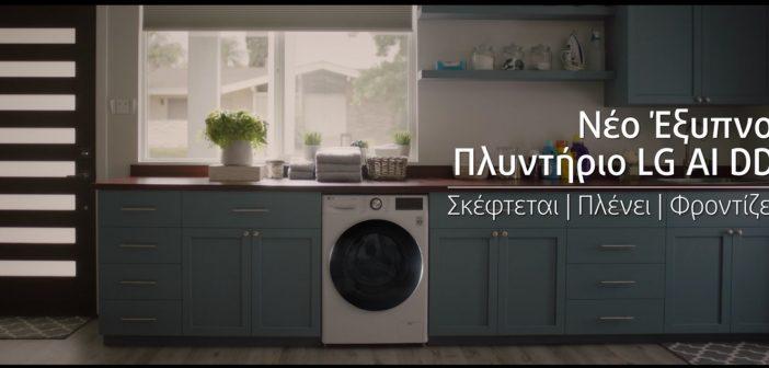 To Νέο Έξυπνο Πλυντήριο LG AI DD σε κάνει να ταυτιστείς μαζί του στα νέα διασκεδαστικά βίντεο!
