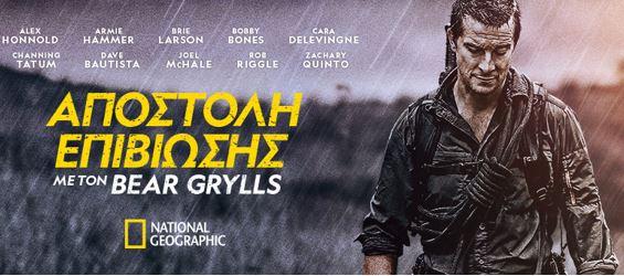 Η «Αποστολή Επιβίωσης με τον Bear Grylls» επιστρέφει στο National Geographic