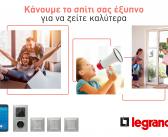 Το «έξυπνο» σπίτι της Legrand ήρθε… για να μείνετε!
