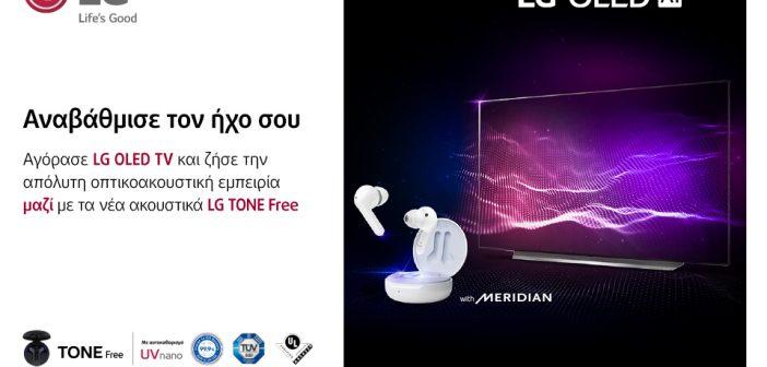 Ψάχνεις ασύρματα ακουστικά; Δώρο τα μοναδικά Tone Free με τις LG OLED τηλεοράσεις